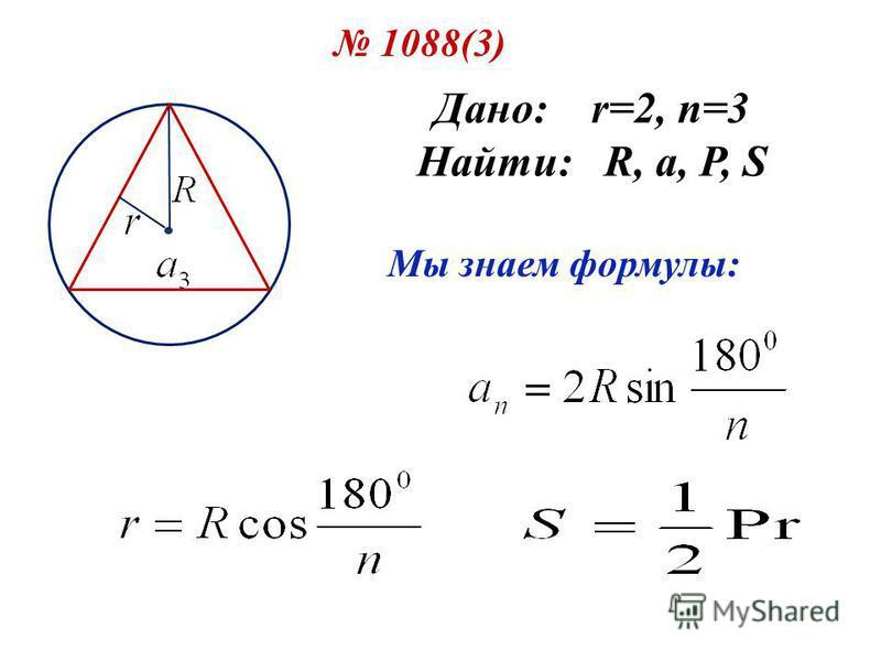 1088(3) Дано: r=2, n=3 Найти: R, a, P, S Мы знаем формулы: