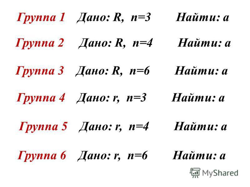 Группа 1 Дано: R, n=3 Найти: а Группа 2 Дано: R, n=4 Найти: а Группа 3 Дано: R, n=6 Найти: а Группа 4 Дано: r, n=3 Найти: а Группа 5 Дано: r, n=4 Найти: а Группа 6 Дано: r, n=6 Найти: а