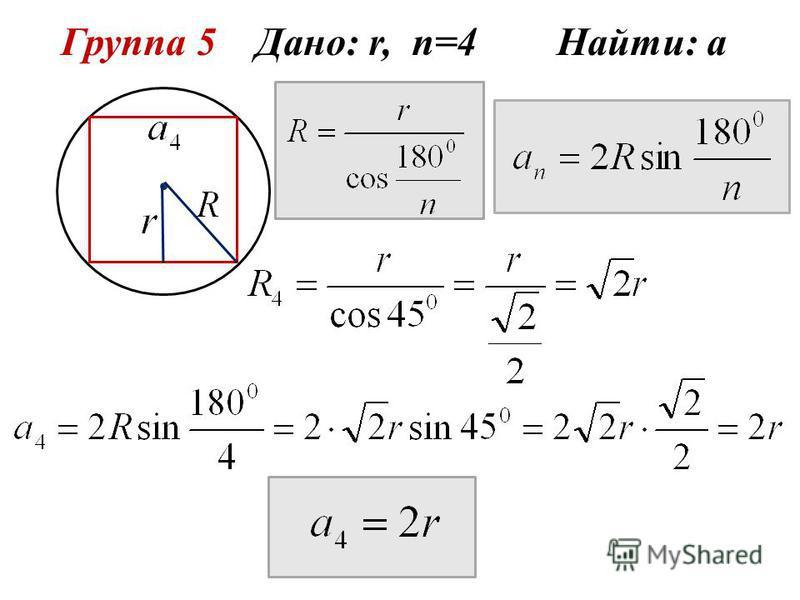 Группа 5 Дано: r, n=4 Найти: а