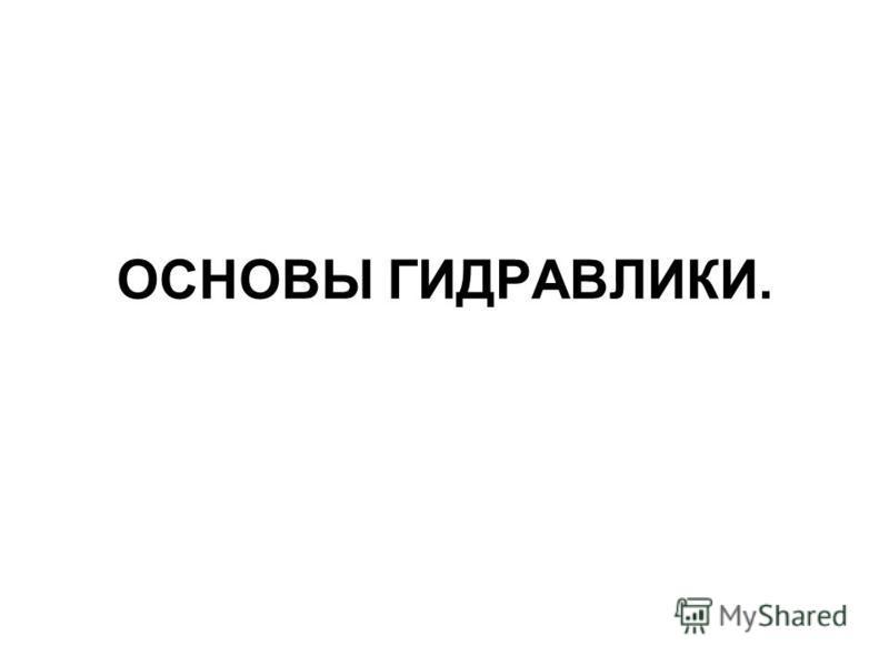 ОСНОВЫ ГИДРАВЛИКИ.