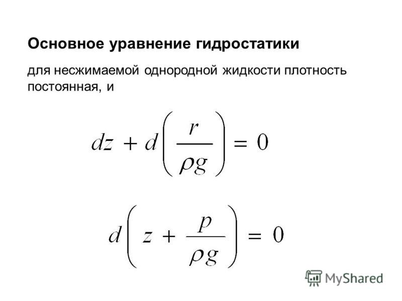 Основное уравнение гидростатики для несжимаемой однородной жидкости плотность постоянная, и