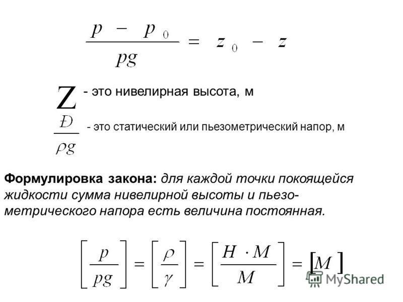 - это нивелирная высота, м - это статический или пьезометрический напор, м Формулировка закона: для каждой точки покоящейся жидкости сумма нивелирной высоты и пьезо метрического напора есть величина постоянная.