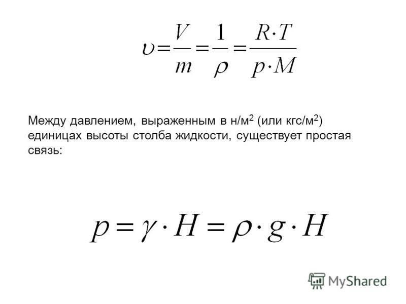 Между давлением, выраженным в н/м 2 (или кгс/м 2 ) единицах высоты столба жидкости, существует простая связь: