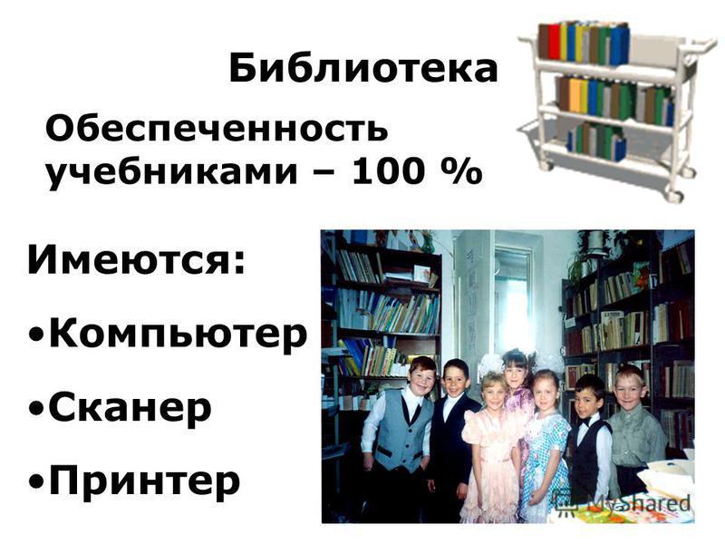 Библиотека Обеспеченность учебниками – 100 % Имеются: Компьютер Сканер Принтер