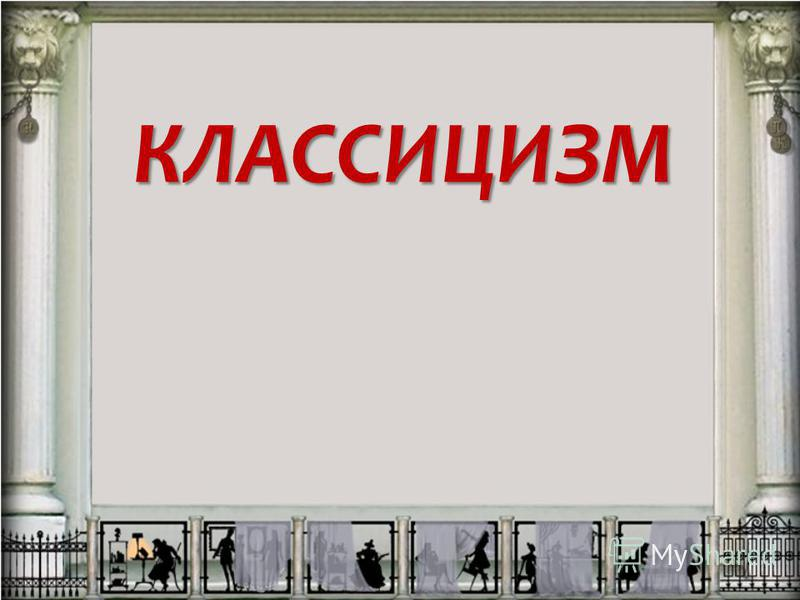 КЛАССИЦИЗМ 1