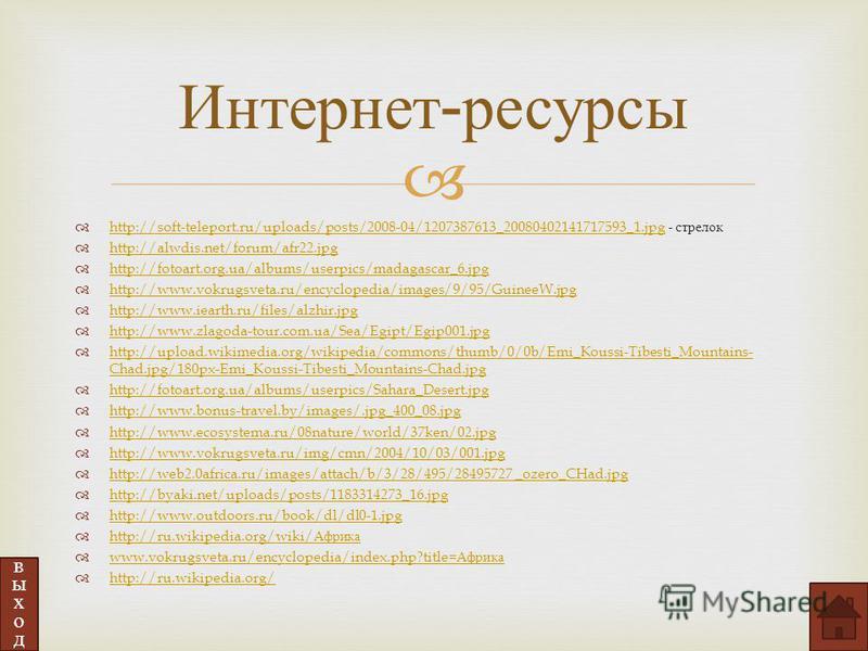 http://soft-teleport.ru/uploads/posts/2008-04/1207387613_20080402141717593_1. jpg - стрелок http://soft-teleport.ru/uploads/posts/2008-04/1207387613_20080402141717593_1. jpg http://alwdis.net/forum/afr22. jpg http://fotoart.org.ua/albums/userpics/mad