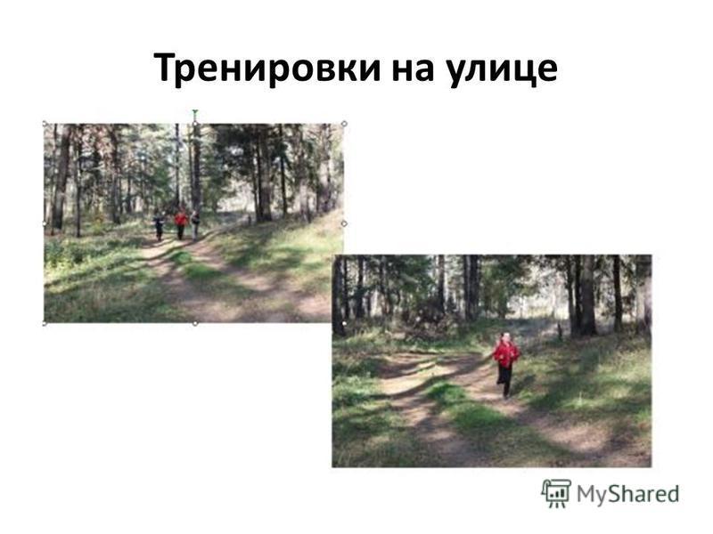 Тренировки на улице