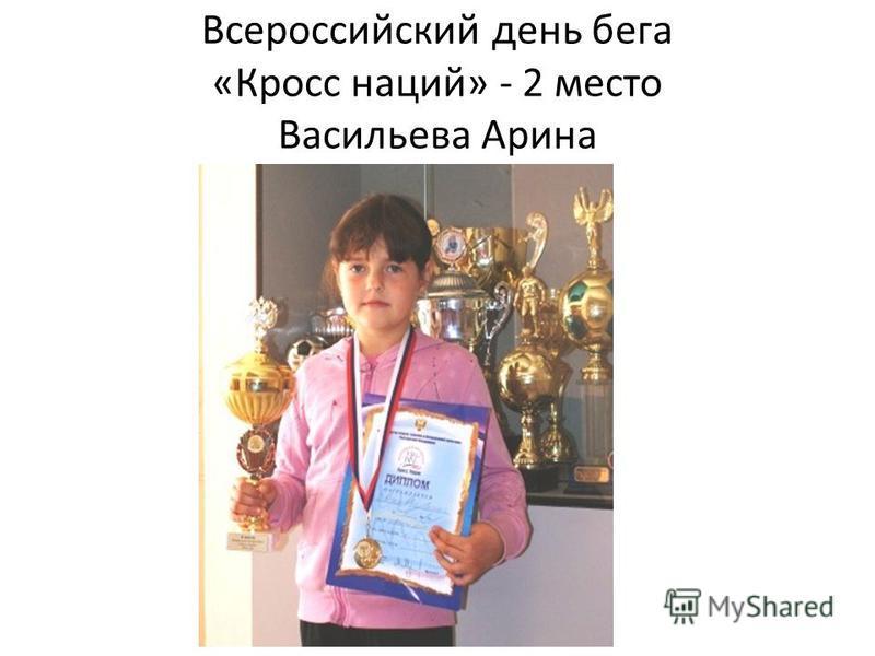 Всероссийский день бега «Кросс наций» - 2 место Васильева Арина