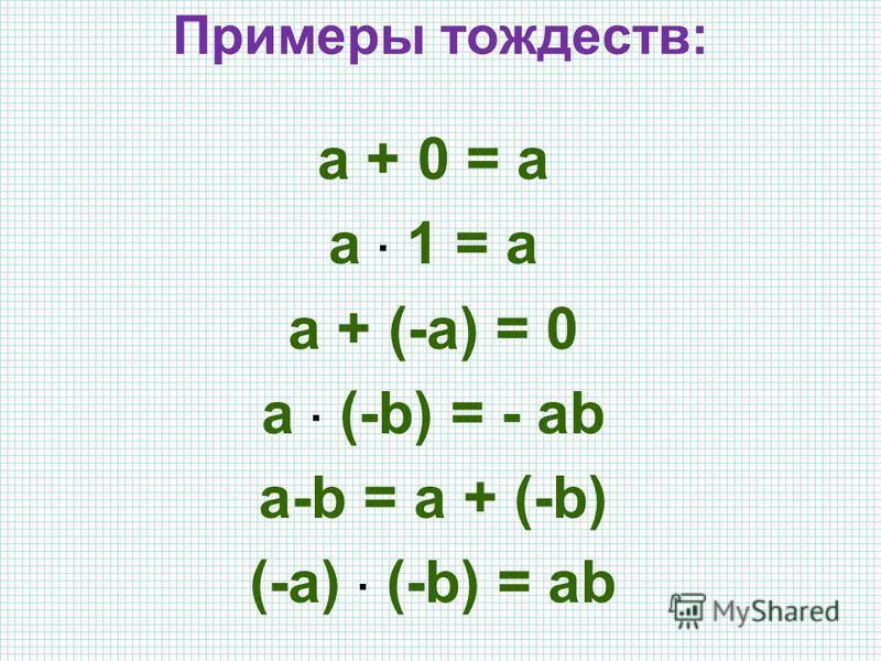 Примеры тождеств: а + 0 = а а · 1 = а а + (-а) = 0 а · (-b) = - ab а-b = a + (-b) (-a) · (-b) = ab