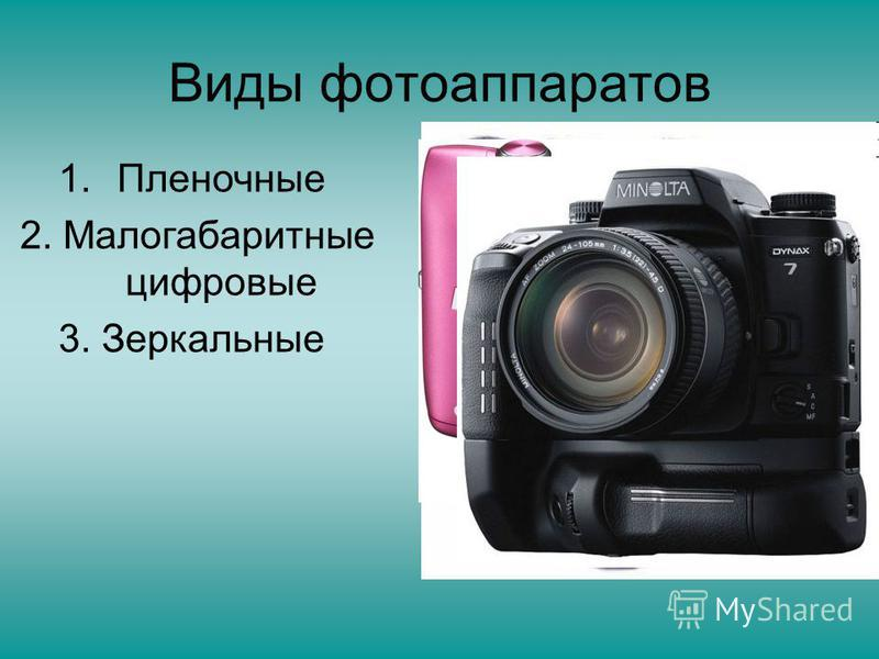 types of camera Basically there are two types of (movie) cameras, and they are film cameras and digital cameras film cameras use some film type for storing images, like 16mm or 35mm digital movie cameras store image data in digital form in digital tapes or hard drives (this can include also memory cards.