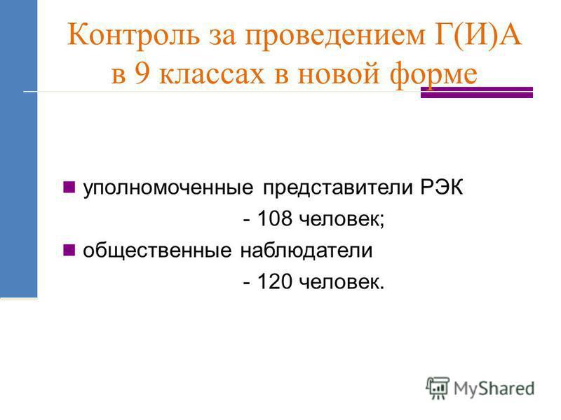 Контроль за проведением Г(И)А в 9 классах в новой форме уполномоченные представители РЭК - 108 человек; общественные наблюдатели - 120 человек.