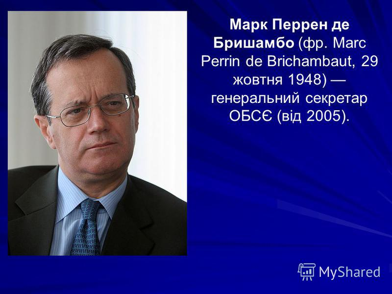 Марк Перрен де Бришамбо (фр. Marc Perrin de Brichambaut, 29 жовтня 1948) генеральний секретар ОБСЄ (від 2005).