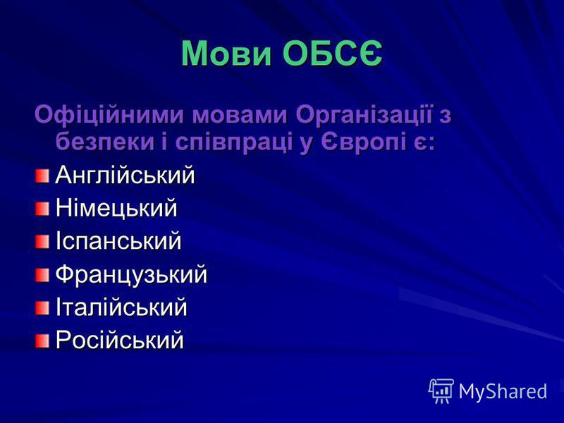 Мови ОБСЄ Офіційними мовами Організації з безпеки і співпраці у Європі є: АнглійськийНімецькийІспанськийФранцузькийІталійськийРосійський