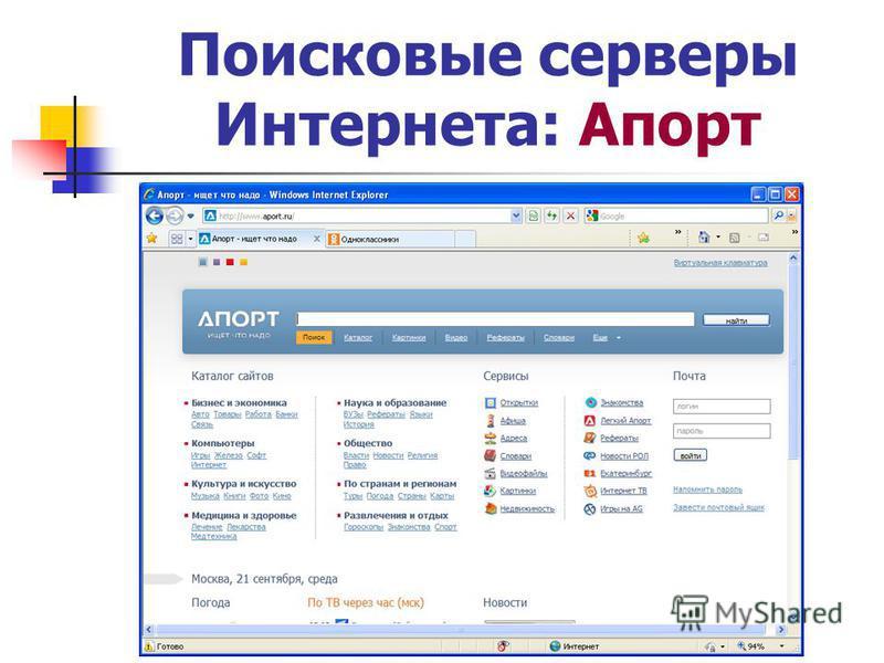 Поисковые серверы Интернета: Апорт