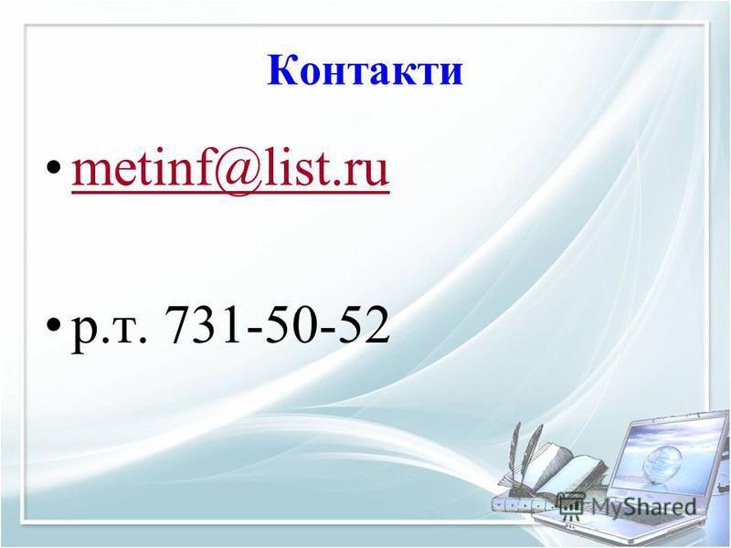 Контакти metinf@list.ru р.т. 731-50-52