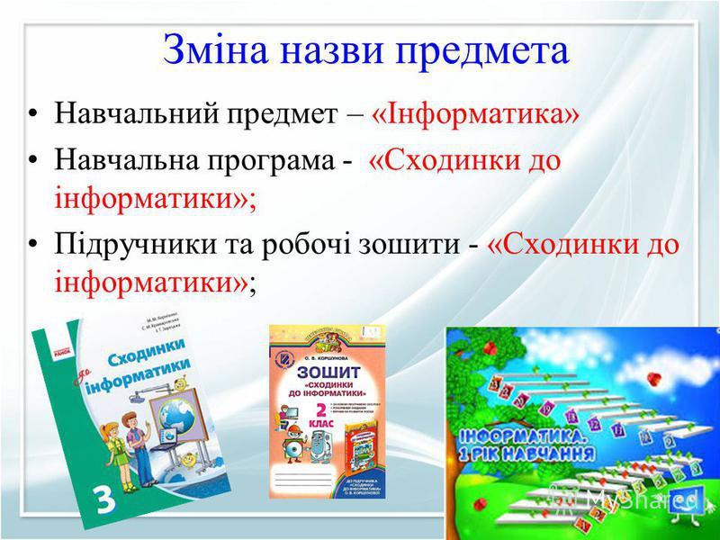 Навчальний предмет – «Інформатика» Навчальна програма - «Сходинки до інформатики»; Підручники та робочі зошити - «Сходинки до інформатики»;