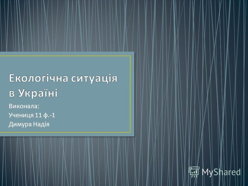 Виконала : Учениця 11 ф.-1 Димура Надія
