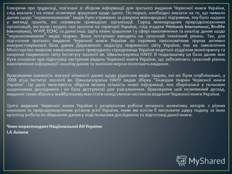 Говорячи про труднощі, пов ' язані зі збором інформації для третього видання Червоної книги України, слід вказати і на певні позитивні зрушення щодо цього. По - перше, необхідно вказати на те, що чимало даних щодо