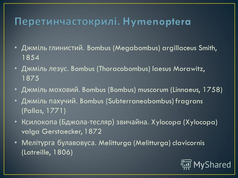 Джміль глинистий. Bombus (Megabombus) argillaceus Smith, 1854 Джміль лезус. Bombus (Thoracobombus) laesus Morawitz, 1875 Джміль моховий. Bombus (Bombus) muscorum (Linnaeus, 1758) Джміль пахучий. Bombus (Subterraneobombus) fragrans (Pallas, 1771) Ксил