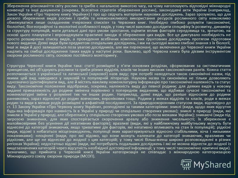Збереження різноманіття світу рослин та грибів є нагальною вимогою часу, на чому наголошують відповідні міжнародні конвенції та інші документи ( зокрема, Всесвітня стратегія збереження рослин ), законодавчі акти України ( наприклад, Закон України « П