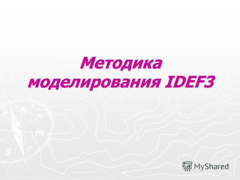 Методика моделирования IDEF3