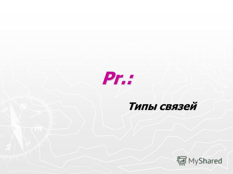 Pr.: Типы связей