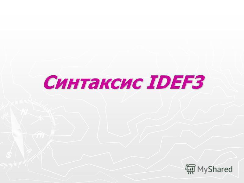 Синтаксис IDEF3