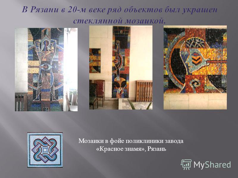 Мозаики в фойе поликлиники завода « Красное знамя », Рязань