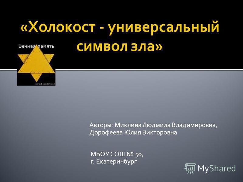 Авторы: Миклина Людмила Владимировна, Дорофеева Юлия Викторовна МБОУ СОШ 50, г. Екатеринбург