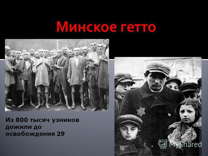 Из 800 тысяч узников дожили до освобождения 29