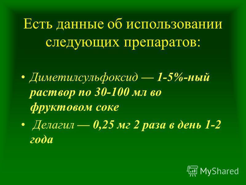 Есть данные об использовании следующих препаратов: Диметилсульфоксид 1-5%-ный раствор по 30-100 мл во фруктовом соке Делагил 0,25 мг 2 раза в день 1-2 года