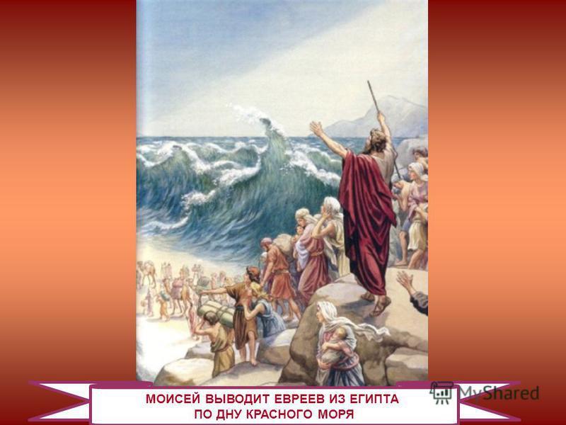 МОИСЕЙ ВЫВОДИТ ЕВРЕЕВ ИЗ ЕГИПТА ПО ДНУ КРАСНОГО МОРЯ
