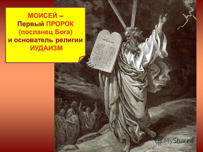 МОИСЕЙ – Первый ПРОРОК (посланец Бога) и основатель религии ИУДАИЗМ