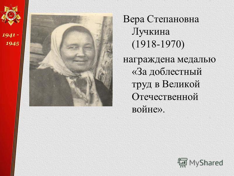 Вера Степановна Лучкина (1918-1970) награждена медалью «За доблестный труд в Великой Отечественной войне».