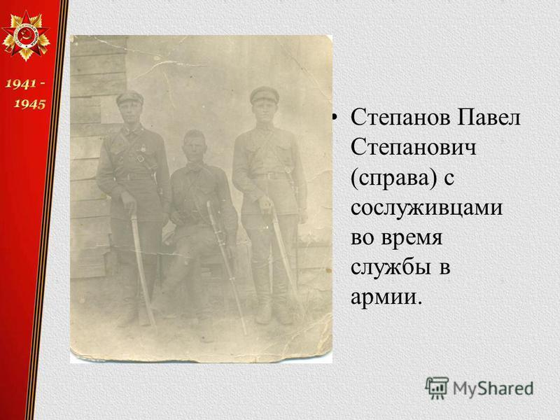 Степанов Павел Степанович (справа) с сослуживцами во время службы в армии.