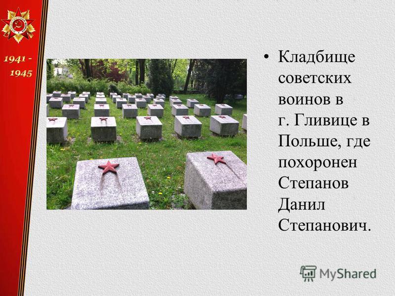 Кладбище советских воинов в г. Гливице в Польше, где похоронен Степанов Данил Степанович.