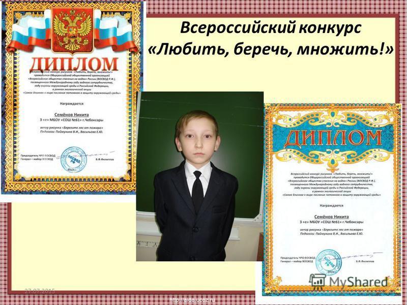 Всероссийский конкурс «Любить, беречь, множить!» 27.07.201512