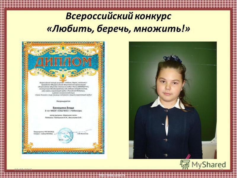 Всероссийский конкурс «Любить, беречь, множить!» 27.07.201513