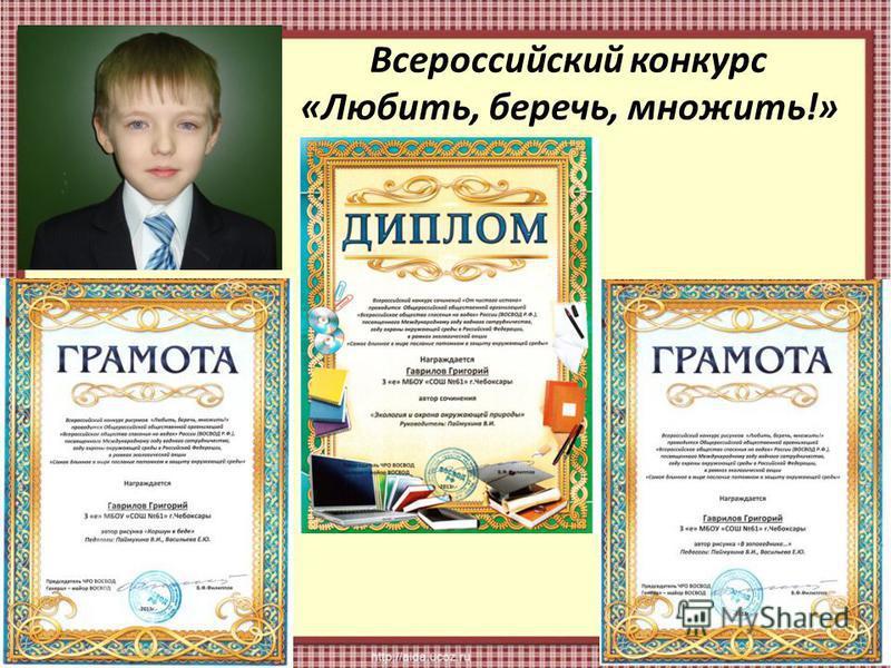 Всероссийский конкурс «Любить, беречь, множить!» 27.07.201515