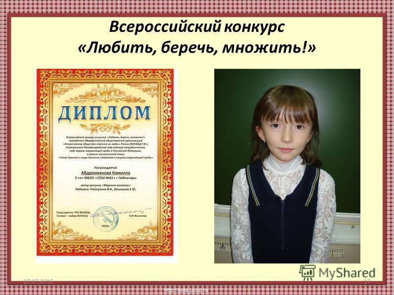 Всероссийский конкурс «Любить, беречь, множить!» 27.07.201517