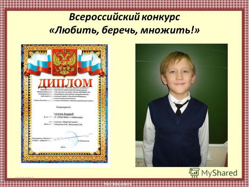 Всероссийский конкурс «Любить, беречь, множить!» 27.07.201519