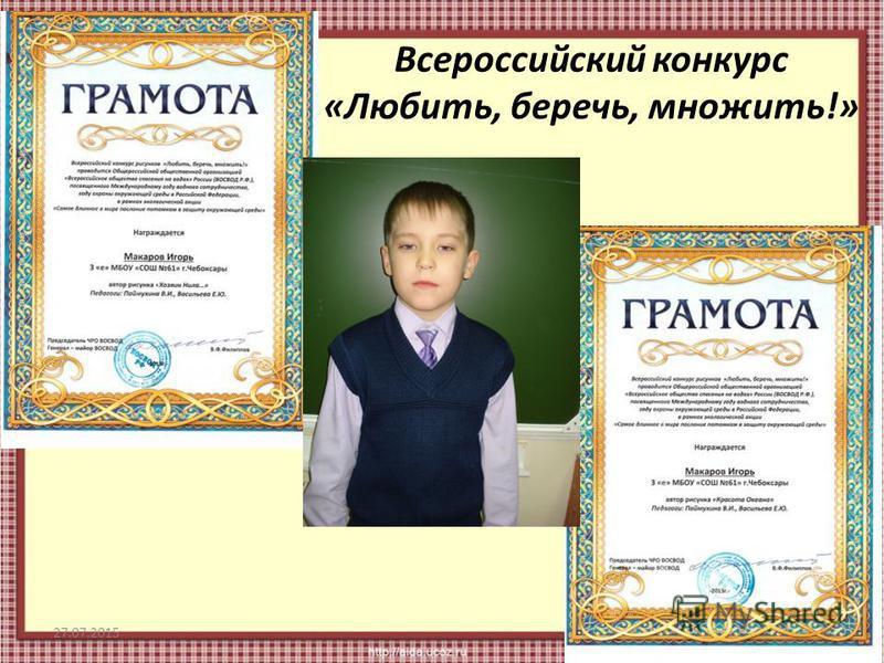 Всероссийский конкурс «Любить, беречь, множить!» 27.07.201520