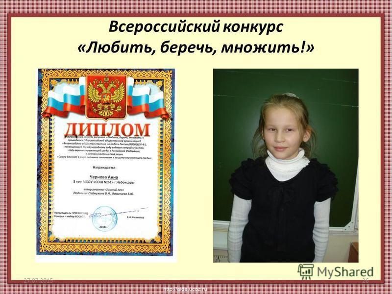 Всероссийский конкурс «Любить, беречь, множить!» 27.07.201526