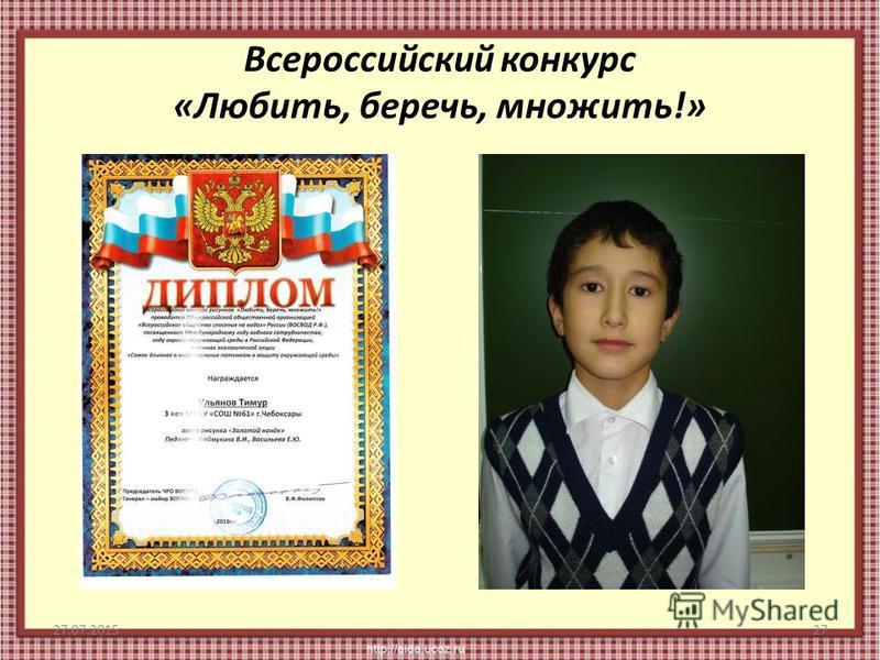 Всероссийский конкурс «Любить, беречь, множить!» 27.07.201527