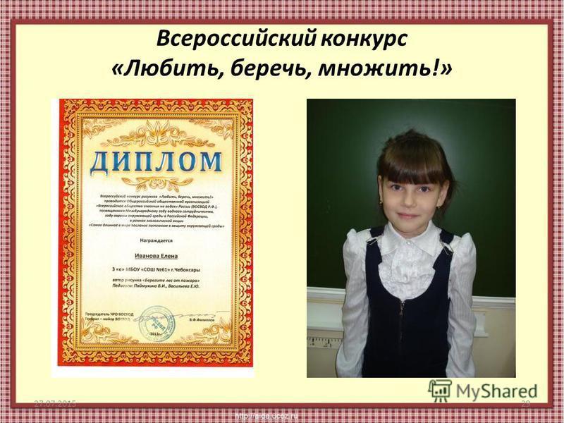 Всероссийский конкурс «Любить, беречь, множить!» 27.07.201529