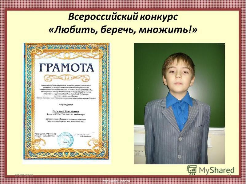 Всероссийский конкурс «Любить, беречь, множить!» 27.07.201531