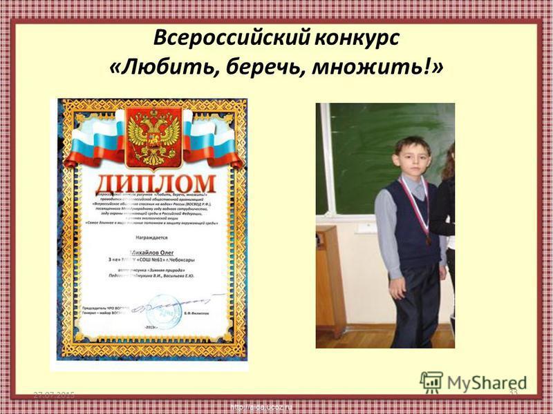 Всероссийский конкурс «Любить, беречь, множить!» 27.07.2015 33