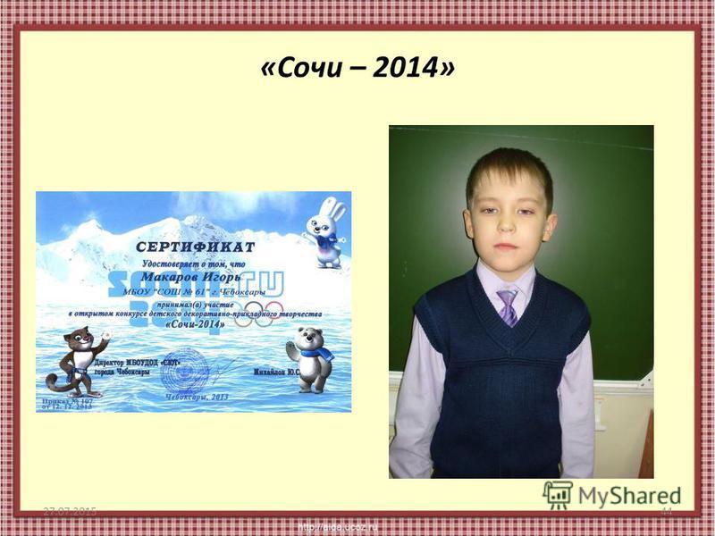 «Сочи – 2014» 27.07.201544