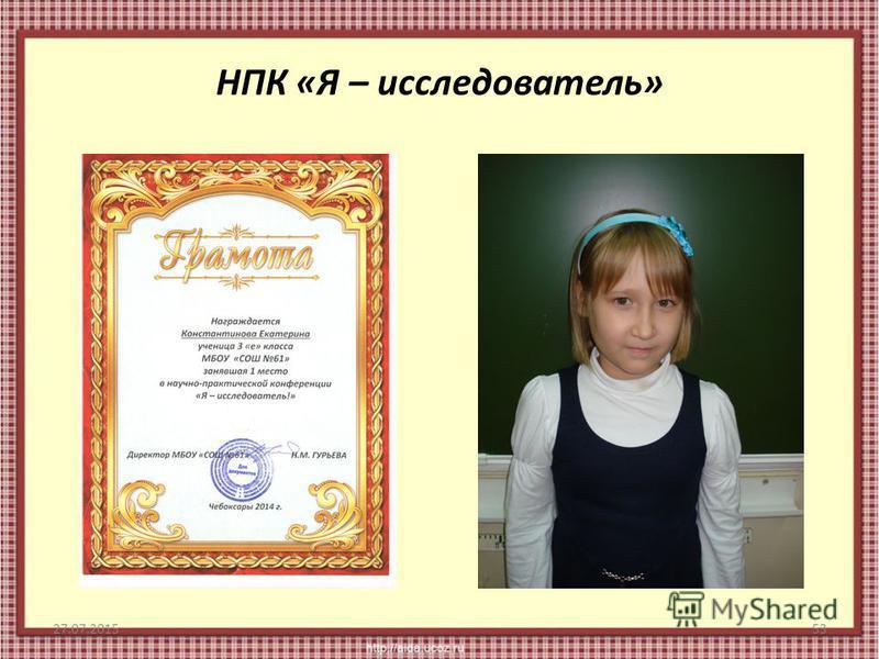 НПК «Я – исследователь» 27.07.201553