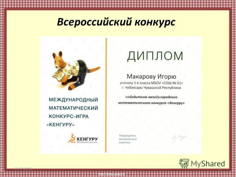 Всероссийский конкурс 27.07.201564